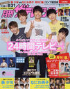 "Monthly The Television September 2020 Issue [Cover & Top Feature] ""24 Hour TV 43"" Inohara, Masuda, Kitayama, Shigeoka, Kishi"