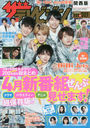 The Television Kansai March 27, 2020 Issue [Cover] HiHi Jets