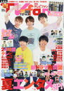 "TV fan September 2020 Issue [Cover] ""24 Hour TV 43"" Inohara, Masuda, Kitayama, Shigeoka, Kishi"