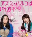 Japanese Girls Never Die/Japanese Movie