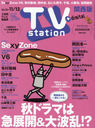 TV Station West October 31, 2020 Issue [Interview] Sexy Zone