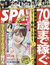 SPA June 18, 2019 Issue [Cover] Kawaei Rina