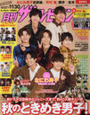 Monthly The Television December 2020 Issue [Cover] Naniwa Danshi/KADOKAWA