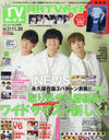Monthly TV Guide [Kansai area version] December 2020 Issue [Cover] NEWS