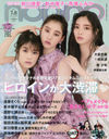 non-no July and August 2020 Issue [Cover] Yua Shinkawa, Yuko Araki and Fumika Baba/Shueisha