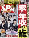 SPA March 31, 2020 Issue [Cover] Kis-My-Ft2