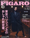 FIGARO Japon (Fu Igarojapon) December 2020 Issue [Cover] Nagano Mei