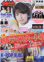 The Television Kansai January 15 2021 Issue [Cover] Okura Tadayoshi