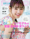 non-no September 2020 Issue [Cover] NISHINO NANASE/Shueisha