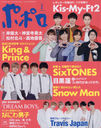 Popolo February 2021 Issue [Cover] Snow Man / Kis-My-Ft2 / Travis Japan
