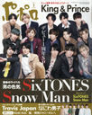 Popolo March 2021 Issue [Cover & Pinup] SixTONES and Snow Man
