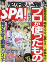 SPA July 9, 2019 Issue [Cover] Hinatazaka46/Fusosha
