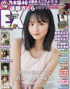 EX Taishu April 2020 Issue/Futabasha