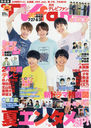 "TV fan [kansai area version] September 2020 Issue [Cover] ""24 Hour TV 43"" Inohara, Masuda, Kitayama, Shigeoka, Kishi"