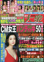 Weekly Taishu May 4, 2020 Issue/Futabasha