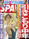 SPA July 30, 2019 Issue [Cover] MIYU/Fusosha