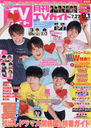 "Monthly TV Guide September 2020 Issue [Cover] ""24 Hour TV 43"" Inohara, Masuda, Kitayama, Shigeoka, Kishi"