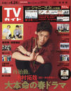 Weekly TV Guide (Kansai) April 24, 2020 Issue [Cover] Kimura Takuya