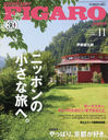 FIGARO Japon (Fu Igarojapon) November 2020 Issue [Tokushu] Nippon No Chisana Tabi He.