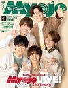 Myojo January 2021 Issue [Cover F/B] Sexy Zone/Travis Japan [Feature] MyojoLIVE! 2020 Natsu-Aki Streaming [Card] Johnny's West