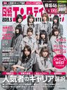 Nikkei Entertainment! May 2019 Issue [Cover & Booklet & Pin-up] Keyakizaka46 2nd Generation