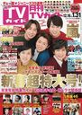 Monthly TV Guide [Kanto area version] February 2020 Issue [Cover] Arashi