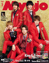 Myojo February 2021 Issue [Cover] King & Prince w/ King & Prince CD&DVD case