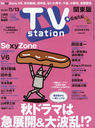 TV Station East October 31, 2020 Issue [Interview] Sexy Zone