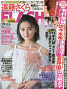 FLASH January 26, 2021 Issue [Cover] Nogizaka46: Endo Sakura/Kobunsha