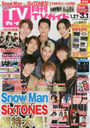 Monthly TV Guide March 2020 Issue [Cover] Snow Man [Photo Booklet] Johnny's Jr.