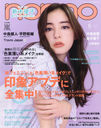 non-no June 2020 Issue [Regular Edition] [Cover] ARAKI YUKO/Shueisha