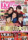 Monthly TV Guide [kansai area version] February 2020 Issue [Cover] Arashi