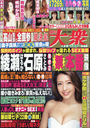 Weekly Taishu April 13, 2020 Issue/Futabasha