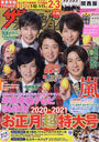 The Television Kansai January 1, 2021 Issue [Cover & Photo] Arashi