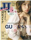 JJ May 2019 Issue w/ Barbapapa multi case