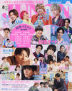 JUNON August 2020 Issue
