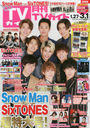 Monthly TV Guide [kansai area version] March 2020 Issue [Cover] Snow Man [Photo Booklet] Johnny's Jr.
