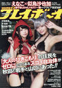 Weekly Play Boy September 2 2019 Issue [Cover] Cosplayer Enako and Sayaka Nitori/Shueisha