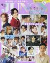 JUNON September 2020 Issue